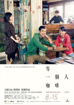 Cafe. Waiting. Love poster